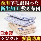 敷き布団 シングル 西川 羊毛 固わた 敷布団 日本製 抗菌防臭 ウール衛生加工