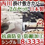 西川 布団カバー (掛け・敷き) 2点セット 日本製 シングル 抗菌防臭防縮加工 おしゃれ ME 綿 コットン シンプル リバーシブル