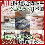 ショッピング西川 西川 布団カバー (掛け・敷き・枕) 3点セット 日本製 シングル 抗菌防臭防縮加工 おしゃれ ME