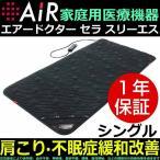 【ポイント10倍】西川エアー AiR ドクターセラ スリーエス SSS シングル 家庭用 温熱 電位治療器 東京西川