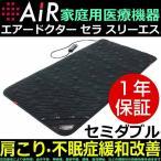 ショッピング西川 西川エアー AiR ドクターセラ スリーエス SSS セミダブル 家庭用 温熱 電位治療器 東京西川