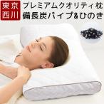 ショッピング西川 東京西川 ミニ備長炭パイプ&ひのき枕 ワイドサイズ かため FA6020 ファインスムーズ ファインクオリティプレミアム 自分に合わせて選べる枕