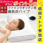 ショッピング西川 東京西川 備長炭パイプ枕 ワイドサイズ かため FA6010 ファインスムーズ ファインクオリティ 自分に合わせて選べる枕