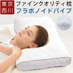 ショッピング西川 ポイント10倍 東京西川 フラボノイドパイプ枕 ワイドサイズ ふつう FA6010 ファインスムーズ ファインクオリティ 自分に合わせて選べる枕
