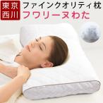 ショッピング西川 東京西川 フワリーヌわた枕 ワイドサイズ やわらかめ FA6010 ファインスムーズ ファインクオリティ 自分に合わせて選べる枕