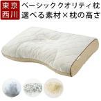 枕 まくら 東京西川 素材で選べる ベーシック枕 選べる素材・選べる高さ そば殻 わた パイプ