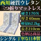 ショッピング西川 西川 マットレス マットレス シングル 硬質マットレス 170N シングルロング 色柄込 2155