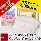 ショッピング西川 毛布 シングル 西川 2枚合わせ マイヤー毛布 東京西川 軽量 暖か やわらか MY MODEL マイモデル
