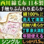 綿毛布 シングル 西川 日本製 綿100% ふんわり やわらか インダス綿 日本製 東京西川
