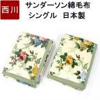 綿毛布 シングル 西川 日本製 サンダーソン sandrson 綿100%