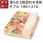ショッピング西川 毛布 ダブル 西川 2枚合わせ マイヤー毛布 暖かい 衿付き 花柄 東京西川
