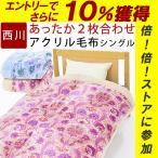 ショッピング西川 毛布 シングル 西川 アクリル マイヤー 2枚合わせ 日本製 帯電防止 暖気スリット入り