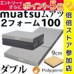 ショッピング西川 ムアツ 2フォーム 100 ダブル シーツ付き 90mm 100N ポリジン加工 日本製 muatsu 2form 昭和西川