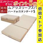 ショッピング西川 ムアツ 2フォーム 100 シングル シーツ付き 90mm 100N ポリジン加工 日本製 muatsu 2form 昭和西川
