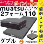 ショッピング西川 ムアツ 2フォーム 110 ダブル シーツ付き 90mm 110N ポリジン加工 日本製 muatsu 2form 昭和西川