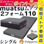 ショッピング西川 ムアツ 2フォーム 110 シングル シーツ付き 90mm 110N ポリジン加工 日本製 muatsu 2form 昭和西川