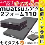 ショッピング西川 ムアツ 2フォーム 110 セミダブル シーツ付き 90mm 110N ポリジン加工 日本製 muatsu 2form 昭和西川