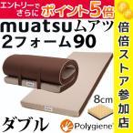 ショッピング西川 ムアツ 2フォーム 90 ダブル シーツ付き 80mm 90N ポリジン加工 日本製 muatsu 2form 昭和西川