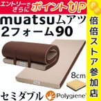 ショッピング西川 ムアツ 2フォーム 90 セミダブル シーツ付き 80mm 90N ポリジン加工 日本製 muatsu 2form 昭和西川