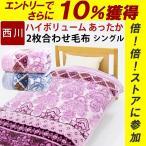 ショッピング毛布 毛布 シングル 西川 マイヤー 毛布 2枚合わせ 軽量 衿付き 暖か やわらかな肌触り