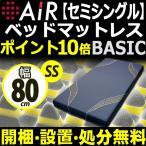 ショッピング西川 西川エアー 01 セミシングル 幅80cm ベッドマットレス ベーシック AiR BASIC 175N グレー 東京西川 ポイント10倍