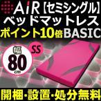 ショッピング西川 西川エアー 01 セミシングル 幅80cm ベッドマットレス ベーシック AiR BASIC 175N ピンク 東京西川 ポイント10倍