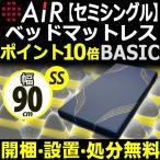ショッピング西川 西川エアー 01 セミシングル 幅90cm ベッドマットレス ベーシック AiR BASIC 175N グレー 東京西川 ポイント10倍
