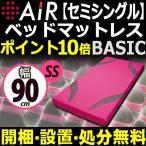 ショッピング西川 西川エアー 01 セミシングル 幅90cm ベッドマットレス ベーシック AiR BASIC 175N ピンク 東京西川 ポイント10倍