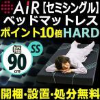 ポイント10倍 西川エアー 01 セミシングル 幅90cm ベッドマットレス ハード HARD 185N ネイビー 東京西川