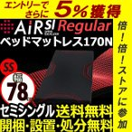 ショッピング西川 西川エアー SI セミシングル 幅78cm ベッドマットレスタイプ レギュラー AiR Regular 170N 東京西川 ポイント10倍