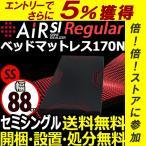ショッピング西川 西川エアー SI セミシングル 幅88cm ベッドマットレスタイプ レギュラー AiR Regular 170N 東京西川 ポイント10倍