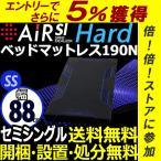 AiR エアーSI-H ベッドマットレス AI2010 NC66110601 88サイズ