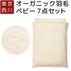 ショッピング西川 西川 ベビー布団セット オーガニック 洗える 羽毛 ベビー布団 7点 セット 洗濯物 0015