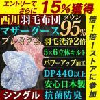 【2,500円OFFクーポン】羽毛布団 シングル 西川 マザーグース ダウン 95% 日本製 抗菌 防臭 洗浄値2倍 5×6マス 立体キルト プレミアムモデル