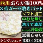 敷きパッド シングル 西川 3重ガーゼ 綿100% 日本製 ムアツに最適 ベッドパッド シーツ 東京西川 やわらか 中わた無し