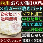 敷きパッド 2枚セット シングル 西川 3重ガーゼ 綿100% 日本製 ムアツに最適 ベッドパッド シーツ 東京西川 やわらか 中わた無し