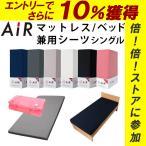 ショッピング西川 西川 エアー 専用 ラップシーツ シングル ニットタイプ カバー マットレス ベッドマットレス 兼用シーツ