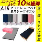 ショッピング西川 西川 エアー 専用 ラップシーツ ダブル ニットタイプ カバー マットレス ベッドマットレス 兼用シーツ