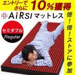 ポイント10倍 西川エアー SI セミダブル マットレス レギュラー AiR Regular 100N 東京西川
