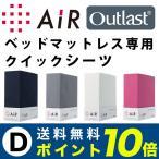 西川エアー カバー ダブル ベッドマットレス シーツ AiR 01 専用 アウトラスト ラップシーツ 東京西川 ポイント10倍