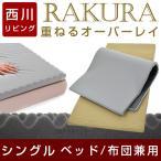ショッピング西川 西川リビング ラクラ RAKURA シングル オーバーレイ 厚さ3.5cm マットレスや敷き布団に重ねて使える オーバーレイマット