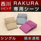 ショッピング西川 西川リビング ラクラ RAKURA シーツ シングル 専用シーツ 吸水速乾 マットレス用シーツ ラップシーツ