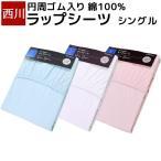 ショッピング西川 西川 ラップシーツ シングル 綿100% 日本製 ボックスシーツ FC1590
