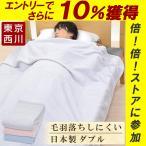 ショッピング西川 西川 シール織り 綿毛布 ダブル 日本製 MD0200 無地 カラー 綿100%