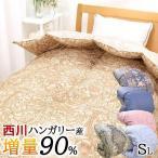 ショッピング西川 羽毛布団 シングル 西川 ダック ダウン 85% 日本製 国産 羽毛抗菌防臭 羽毛洗浄値2倍 5×6マス 立体キルト