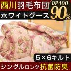 羽毛布団 シングル 西川 布団カバー付 DP400以上 グース ダウン 90% 日本製 国産 抗菌 防臭 洗浄値2倍 5×6マス 立体キルト