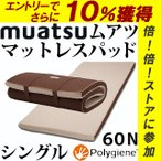 ショッピング西川 ムアツ マットレスパッド シングル 55mm 60N ポリジン加工 日本製 muatsu 昭和西川