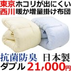 ショッピング西川 西川 暖か 掛け布団 ダブルサイズ ホコリが出にくくとっても暖か