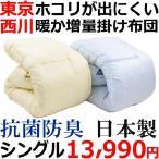 ショッピング西川 西川 暖か 掛け布団 シングル ホコリが出にくくとっても暖か