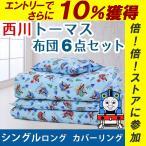 きかんしゃトーマス ジュニア 布団セット 西川 5点セット 合繊 日本製 掛け 敷き 枕 入学祝い 入園祝い キャラクター